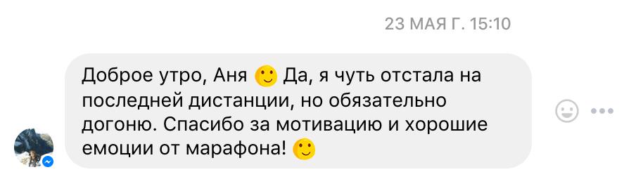 """отзыв Марты Смык на курс """"Сам себе коуч""""_02"""